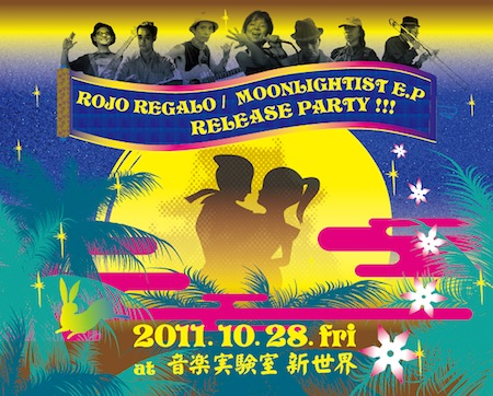 2011.10.28(FRI) ROJO REGALO 『MOONLIGHTIST E.P』 RELEASE PARTY!!!  at 音楽実験室 新世界(西麻布)前売チケット発売中!!!