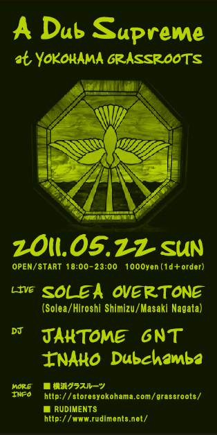 rudiments official website 2011 05 22 sun a dub supreme at 横浜