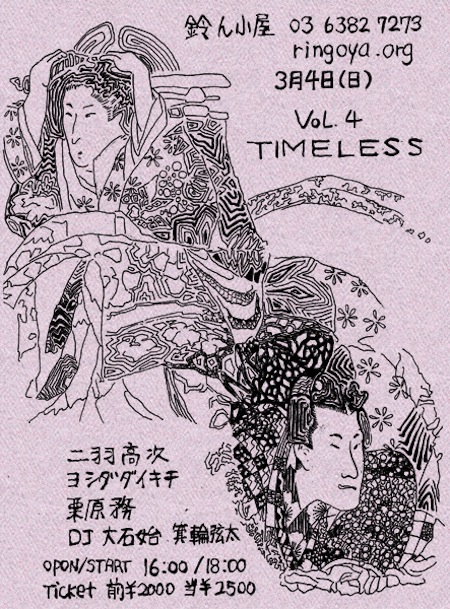 2012.3.4 (sun) timeless at 鈴ん小屋