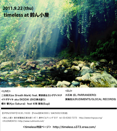 2011.09.22 (thu)  timeless at 鈴ん小屋